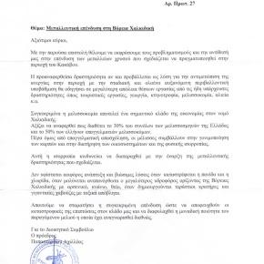 Ψήφισμα Αγροτικού-Μελισσοκομικού ΣυνεταιρισμούΝικήτης