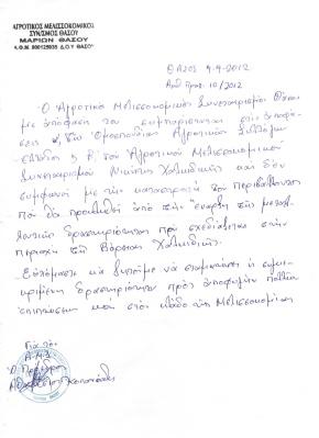 Ψήφισμα Αγροτικού Μελισσοκομικού ΣυνεταιρισμούΘάσου