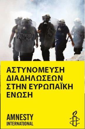 Η Διεθνής Αμνηστία για την αστυνομική βία στιςΣκουριές