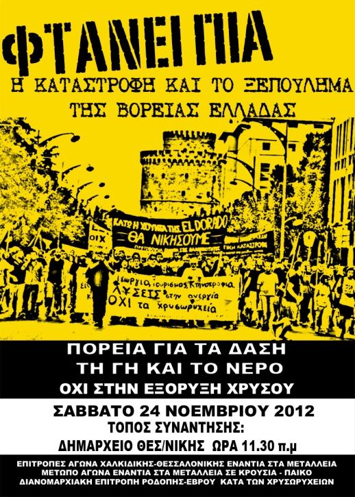 http://soshalkidiki.files.wordpress.com/2012/11/ceb1cf86ceb9cf83ceb1-24-11-2012.jpg?w=331&h=464