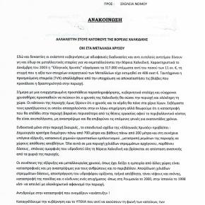 Ψήφισμα ΕΛΜΕ Χαλκιδικής