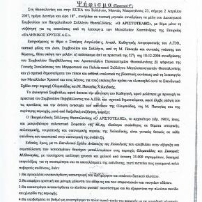 Ψήφισμα Παγχαλκιδικού ΣυλλόγουΘεσσαλονίκης