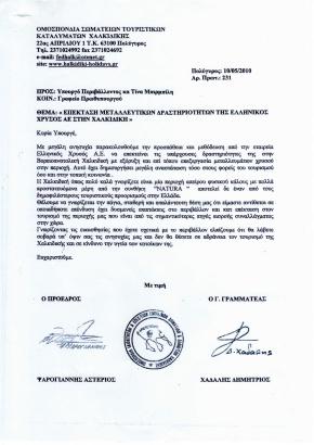 Παρέμβαση Ομοσπονδίας Σωματείων Τουριστικών ΚαταλυμάτωνΧαλκιδικής