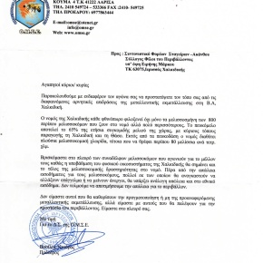 Ψήφισμα Ομοσπονδίας Μελισσοκομικών ΣυλλόγωνΕλλάδας