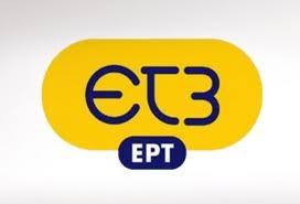 Η Ε.Τ.-3 είναι στο πλευρό των πολιτών ή της εξουσίας και τωναστυνομικών;