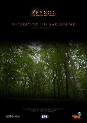«Ο θησαυρός της Κασσάνδρας» του Γ. Αυγερόπουλου στιςΒρυξέλλες