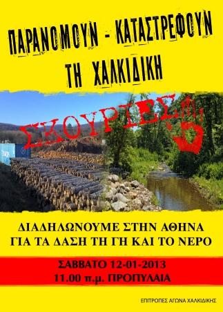 http://soshalkidiki.files.wordpress.com/2012/12/afisa-athina-12-1-2012-for-blogs.jpg?w=323&h=452
