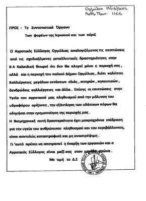 Ψήφισμα Αγροτικού ΣυλλόγουΟρμύλιας