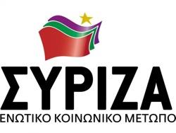 ΣΥΡΙΖΑ –Ανακοίνωση