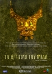 To_Aggigma_tou_Mida_-_Poster_GR