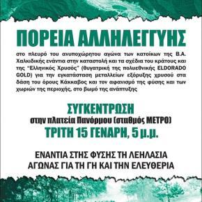 Πορεία αλληλεγγύης στηνΑθήνα