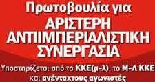 Ανακοίνωση «Πρωτοβουλίας για Αριστερή Αντιιμπεριαλιστική Συνεργασία»