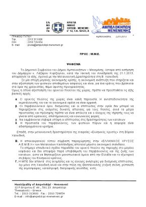 Ψήφισμα Δ.Σ Δήμου Αμπελοκήπων –Μενεμένης