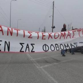 Χαλκιδική: Ο αγώναςσυνεχίζεται