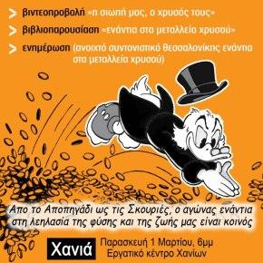 Εκδήλωση ενημέρωσης και συμπαράστασης του παγκρητιου δικτύου ενάντια στις BΑΠΕ, στον αγώνα των πολιτών της Χαλκιδικής ενάντια στις εξορύξειςχρυσού.