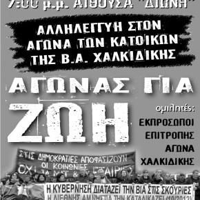 Άρτα: Εκδήλωση ενημέρωσης –αλληλεγγύης