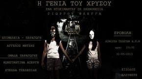Προβολή ντοκιμαντέρ φοιτητών του ΑΠΘ με θέμα τα μεταλλεία χρυσού τηςΧαλκιδικής