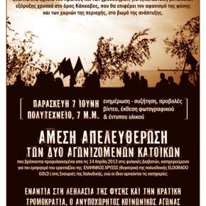 Αθήνα: Εκδήλωση Ενημέρωσης –Αλληλεγγύης