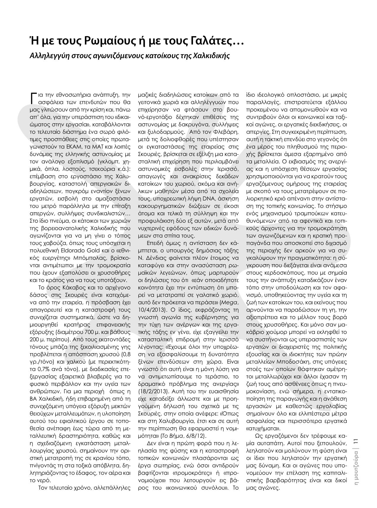 http://soshalkidiki.files.wordpress.com/2013/05/smed_moutzoura01_april13_web.jpg