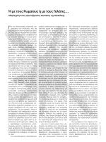 SMED_moutzoura01_april13_web