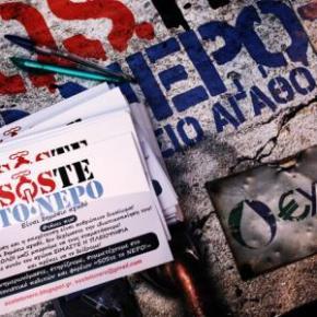 Κομισιόν: Το νερό δεν ιδιωτικοποιείται