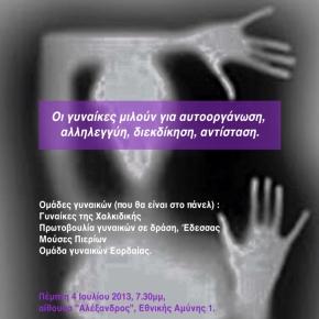 Εκδήλωση: «Οι γυναίκες μιλούν για αυτοοργάνωση, αλληλεγγύη, διεκδίκηση,αντίσταση»