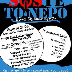 Θεσσαλονίκη: Διήμερο εκδηλώσεων για τονερό