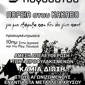 Θεσσαλονίκη: Δημιουργία επιτροπήςαλληλεγγύης