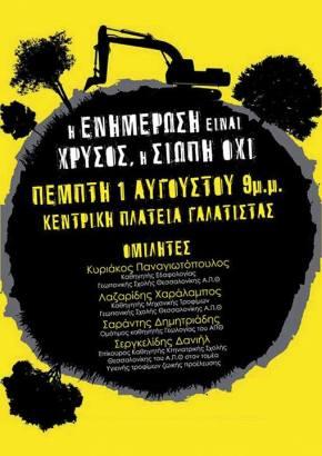 Ενημερωτική εκδήλωση: Γαλάτιστα01/08