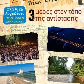 23-24-25 Αυγούστου-Camping Comitsa (ΝέαΡόδα)