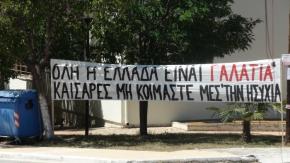 «Εγκληματική οργάνωση» οι αγωνιστές της Χαλκιδικής-Η «θεωρία των δύο άκρων» στηνπράξη