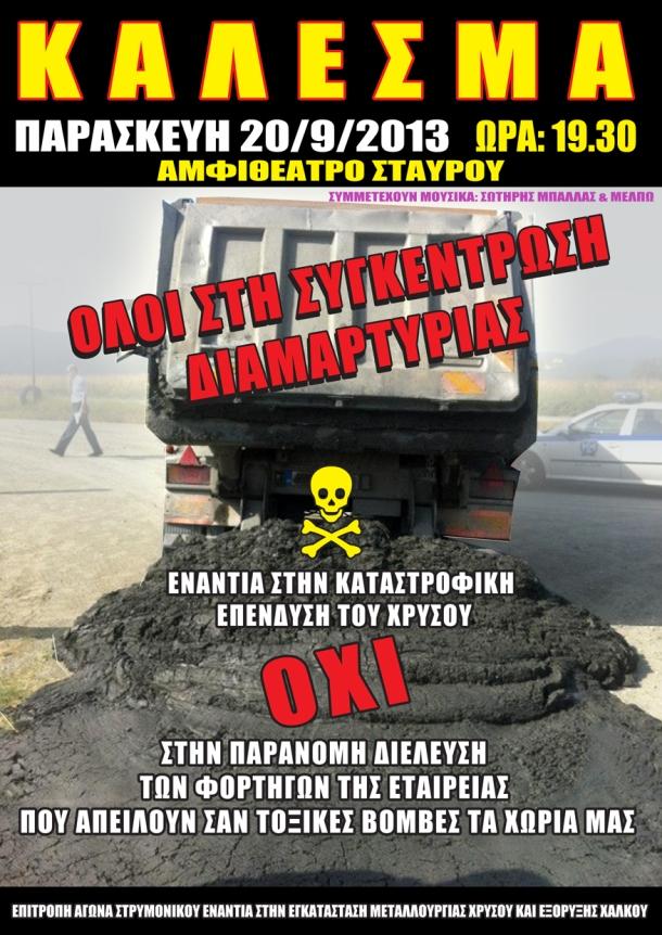 KALESMA_STRIMONIKOU
