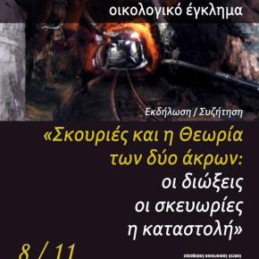 Πετρούπολη: Εκδήλωση –Συζήτηση