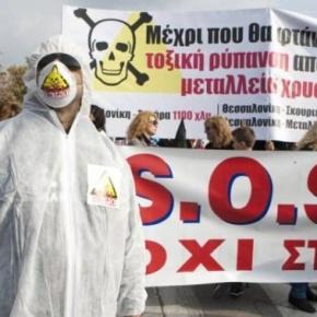 Ευρωκαταδίκη της Ελλάδας για τα μεταλλείαχρυσού!