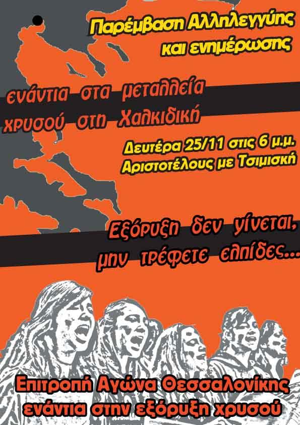 Παρέμβαση Αλληλεγγύης Χαλκιδική 25