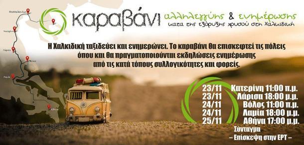 karavani_23_25