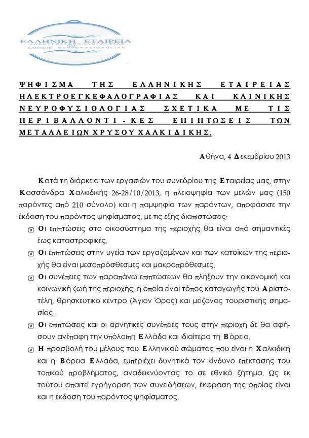 Ψήφισμα HCNS 2013(1)