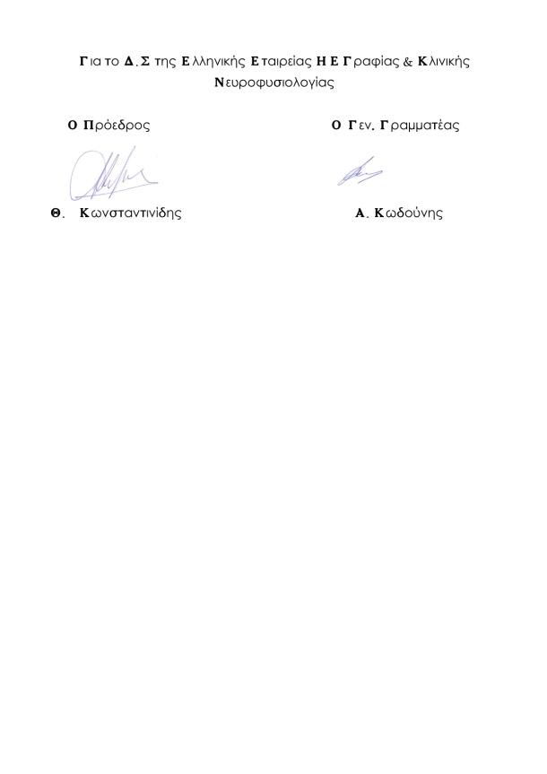 Ψήφισμα HCNS 2013(2)