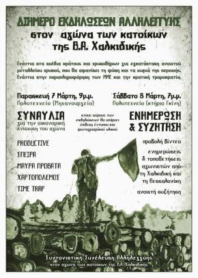 Διήμερο Εκδηλώσεων Αλληλεγγύης στον αγώνα των κατοίκων της Β.Α.Χαλκιδικής