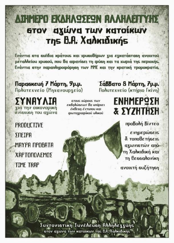 7-8 Μαρτίου Αθήνα