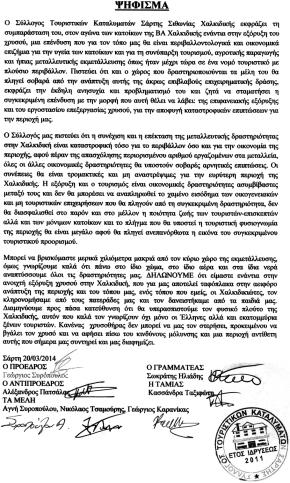 Ψήφισμα Συλλόγου Τουριστικών ΚαταλυμάτωνΣάρτης