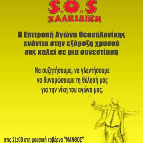 28/03 – Συνεστίαση στηΘεσσαλονίκη