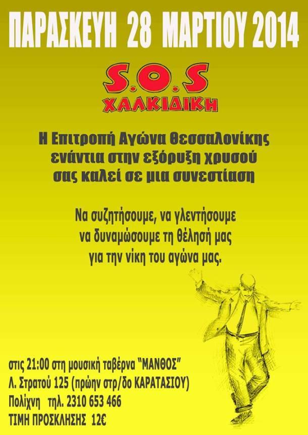 28/03/2014 Θεσσαλονίκη