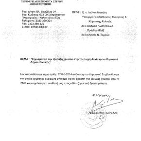 Ψήφισμα για την εξόρυξη χρυσού στην περιοχή Αγκίστρου-Χαροπού