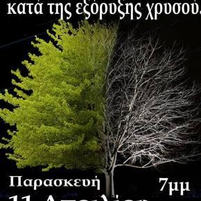 11/04 Ενημερωτική εκδήλωση στοΝ.Μαρμαρά