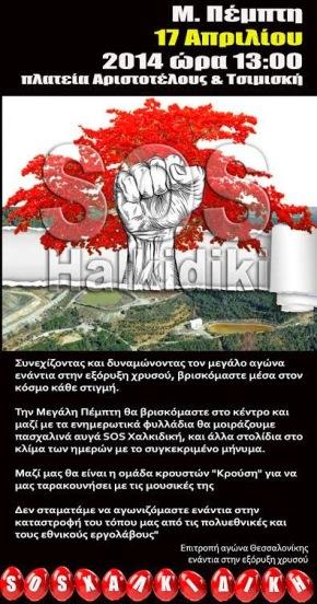 Μ.Πέμπτη 17/04 – Ενημερωτική παρέμβαση στηΘεσσαλονίκη