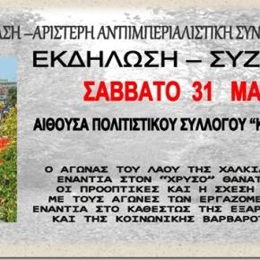 Σαβ 31/05 – Εκδήλωση στηνΙερισσό