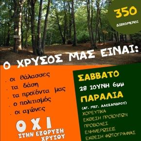 Σαβ. 28/6 Εκδήλωση στηΘεσσαλονίκη