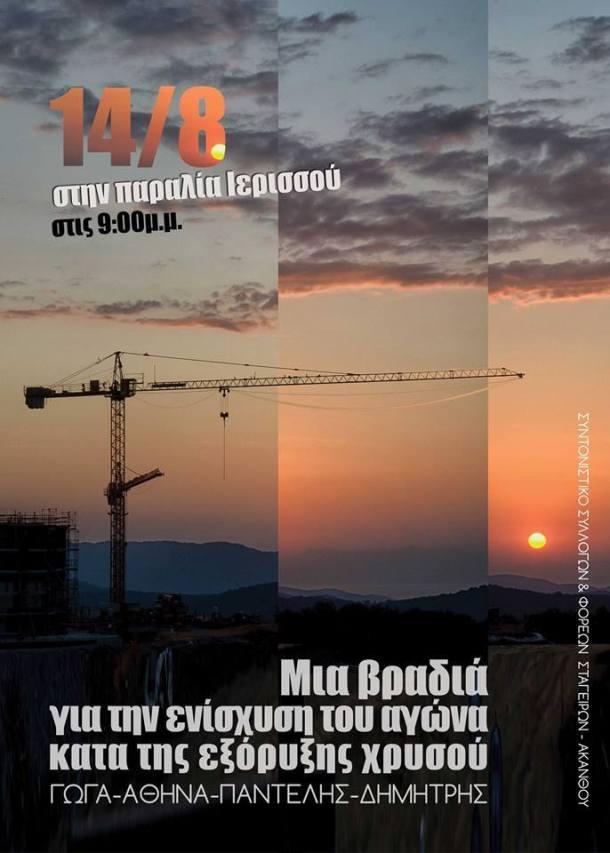 2014_08_14_Ierissos