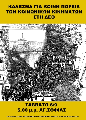 Κάλεσμα για κοινή πορεία των κοινωνικών κινημάτων στη ΔΕΘ (Σαβ.6/9/2014)